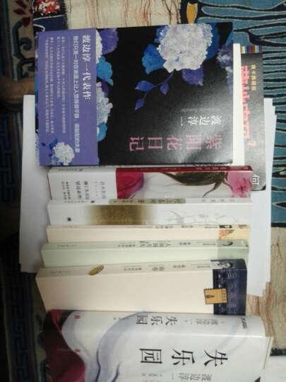 渡边淳一:紫阳花日记 晒单图