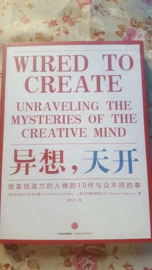 异想,天开:极富创造力的人做的10件与众不同的事 晒单图