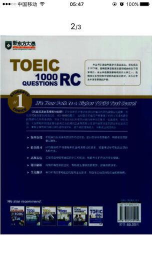 新东方.TOEIC托业阅读全真模拟1000题 业真题 练习题 TOEIC新托业考试 晒单图