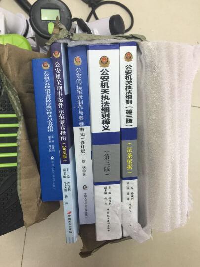 《中华人民共和国海关办理行政处罚案件程序规定》释义(修订版) 晒单图