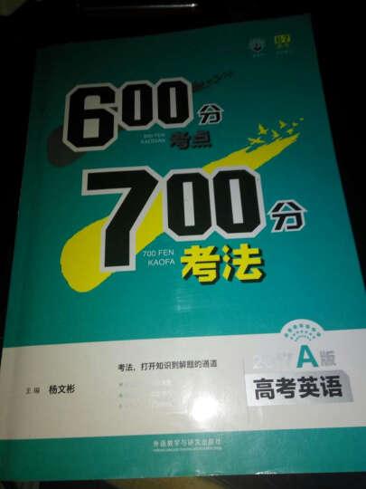 理想树·600分考点700分考法·2017A版:高考英语 晒单图