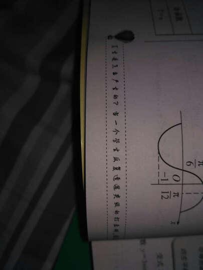 新课标·高考数学轻松突破120分:理科 晒单图