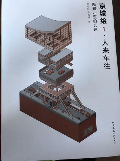 京城绘1.人来车往-图解北京的交通 晒单图