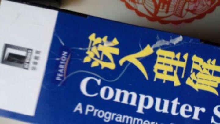 深入理解计算机系统(英文版.第2版) 晒单图