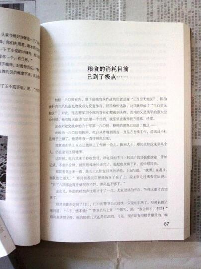 铁血军魂 一八〇师在朝鲜 晒单图