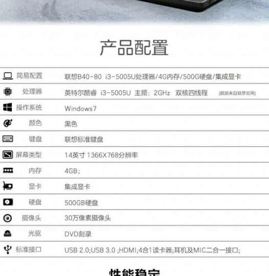 联想(Lenovo) 扬天B41-80 14英寸手提笔记本电脑 商务办公 酷睿 I3-5005U 4G 500G DVD刻录 晒单图