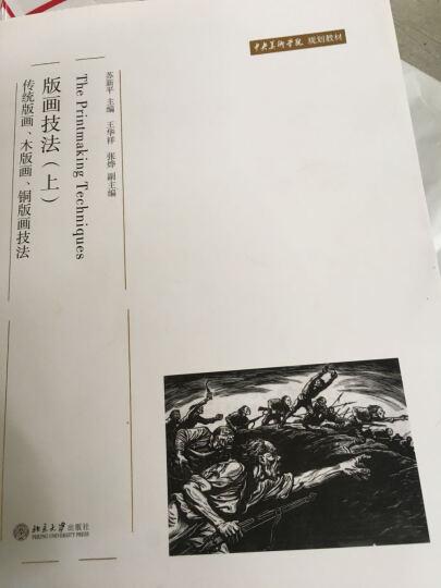 中央美术学院规划教材·版画技法(下):石版画、丝网版画技法 晒单图