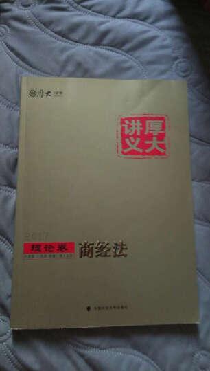 厚大司考2017国家司法考试厚大讲义理论卷 李仁玉讲民法 晒单图