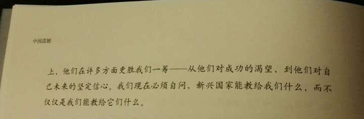 """中国震撼:一个""""文明型国家""""的崛起 晒单图"""