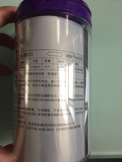 尚牌 避孕套超薄男用安全套 柔滑0.03罐装20片原装进口计生用品 晒单图