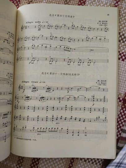 中央音乐学院.海内外.小提琴(业余)考级教程(三) 第六级—第七级 晒单图