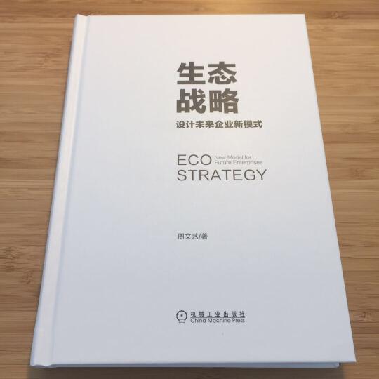 生态战略:设计未来企业新模式 晒单图