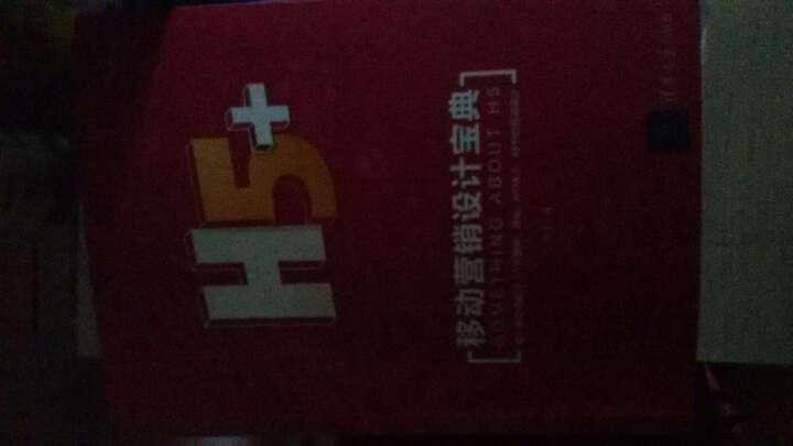 H5+移动营销设计宝典 小呆  HTML5 交互设计 广告营销 互联网营销新媒体正版图书 晒单图