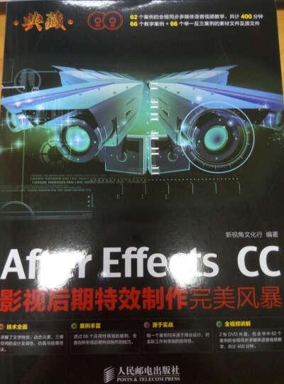 典藏:After Effects CC影视后期特效制作完美风暴 晒单图