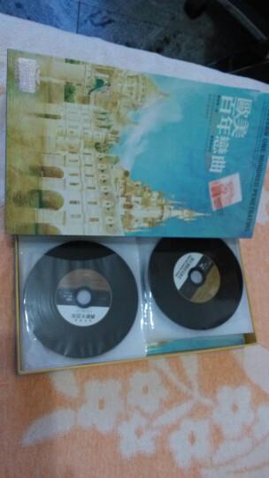 欧美百年恋曲套装(黑胶20CD)(京东专卖) 晒单图