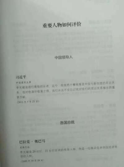 李光耀论中国与世界 晒单图