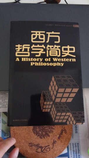 中国哲学简史+西方哲学简史  全套装2册 晒单图