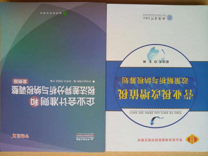 中华会计网校 梦想成真系列 2016年最新版 企业会计准则和税法差异分析与纳税调整(案例版) 晒单图
