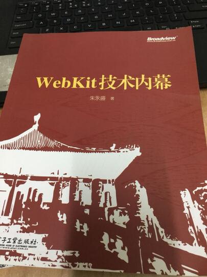 WebKit技术内幕(博文视点出品) 晒单图