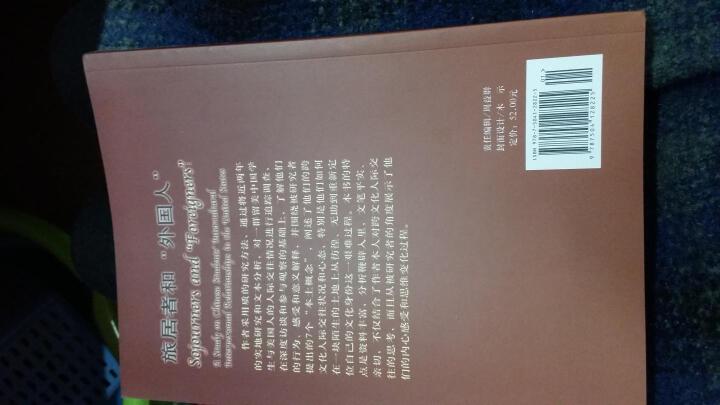 北京大学教育研究系列 旅居者和外国人:留美中国学生跨文化人际交往研究 陈向明 著 教育科学 晒单图
