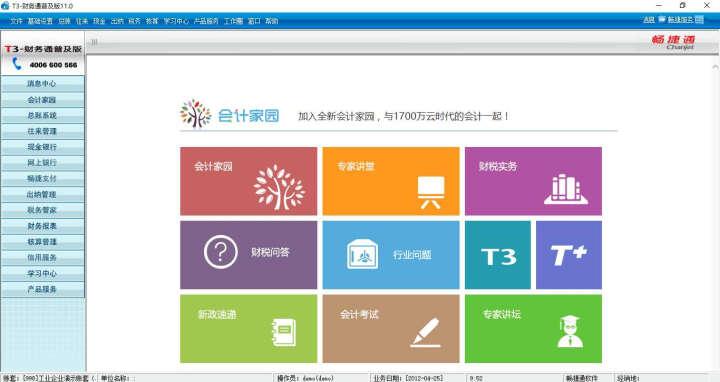 畅捷通(Chanjet) 用友财务软件用友T3财务通普及版新版 套餐四(加密狗版) 晒单图