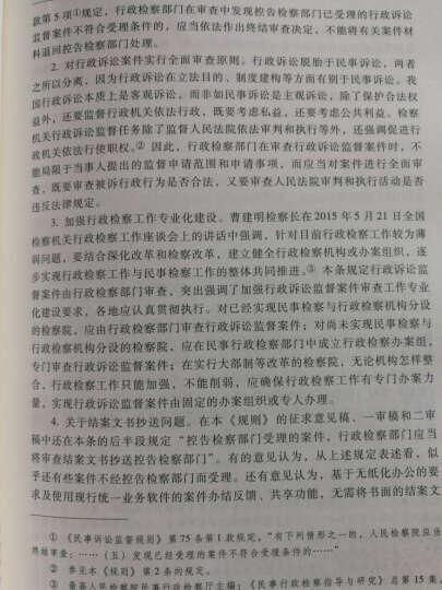 《人民检察院行政诉讼监督规则(试行)》理解与适用 条文释义·文书制作 典型案例 晒单图