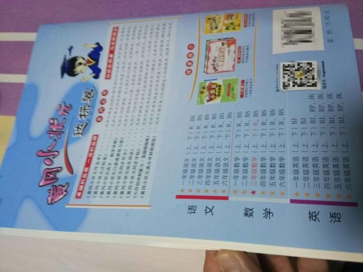 2017春黄冈小状元语文详解 三年级语文(下)R人教版 晒单图