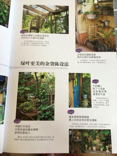 花园MOOK:私房杂货号 晒单图