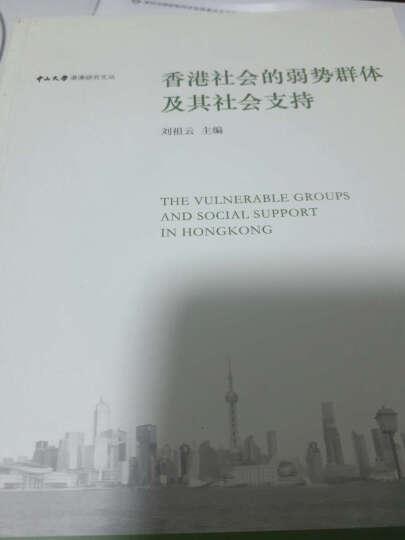 香港社会的弱势群体及其社会支持 晒单图