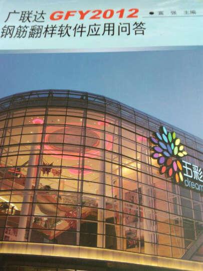 广联达工程造价软件应用丛书:广联达GFY2012钢筋翻样软件应用问答 晒单图