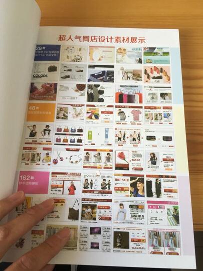 淘宝天猫店设计、装修与视觉营销从入门到精通 晒单图