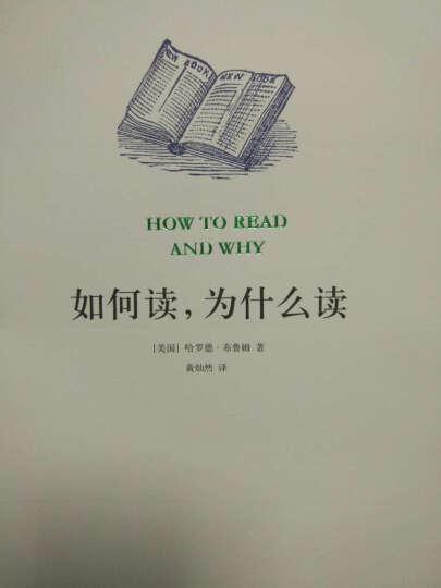 如何读,为什么读 晒单图