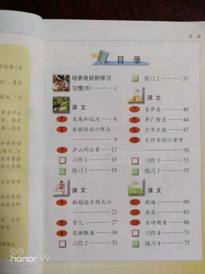 苏教版3三年级下册语文书课本 小学三年级语文下册教材教科书【特例】 晒单图
