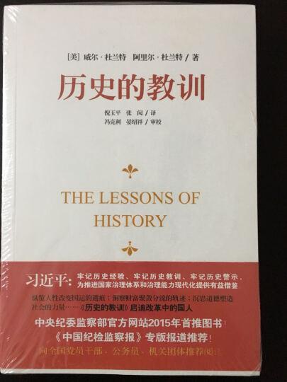 历史的教训+中国历史的教训(套装共2册) 晒单图