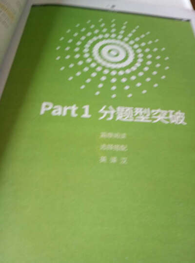 2018考研英语写作 星火英语 考研英语写作突破(150篇)艾派智能书 晒单图