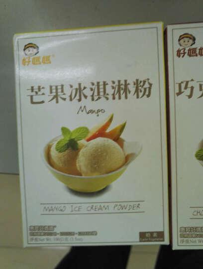 好妈妈冰激凌粉自制雪糕 冰淇淋粉奶茶粉抹茶粉100g/盒 蓝色 晒单图