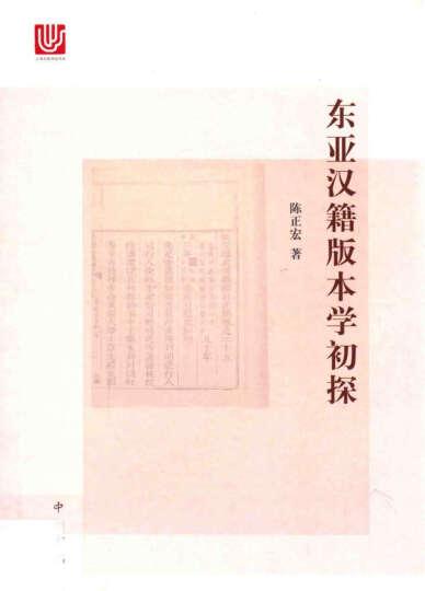 从文献到文本:先唐经典文本的抄撰与流变 晒单图