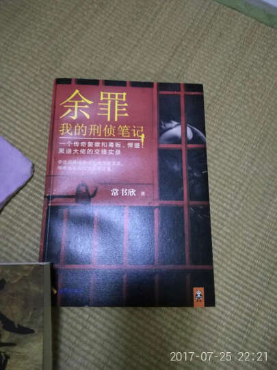 中国连环画优秀作品读本:外国名人传记 小人书 晒单图