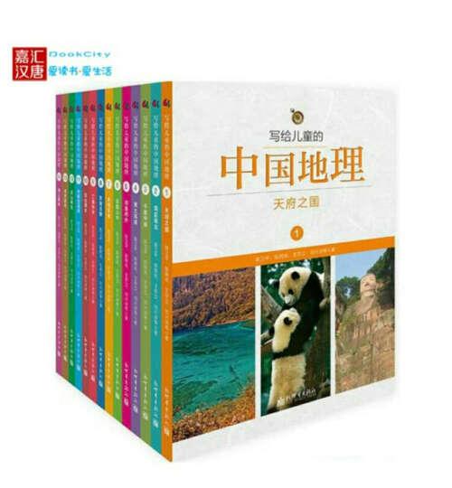 正版现货写给儿童的中国地理 全14册 全套中国国家地理故事适合9-14岁少年儿童彩色图文 晒单图