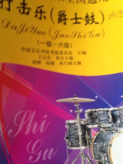 新版中国音乐学院全国通用考级架子鼓教材爵士鼓教程1-6 7-10级书 1-6级 晒单图