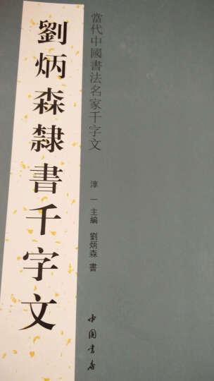 当代中国书法名家千字文:刘炳森隶书千字文 晒单图