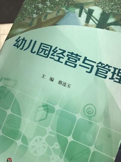 幼儿园经营与管理/高职高专学前教育专业系列教材 晒单图