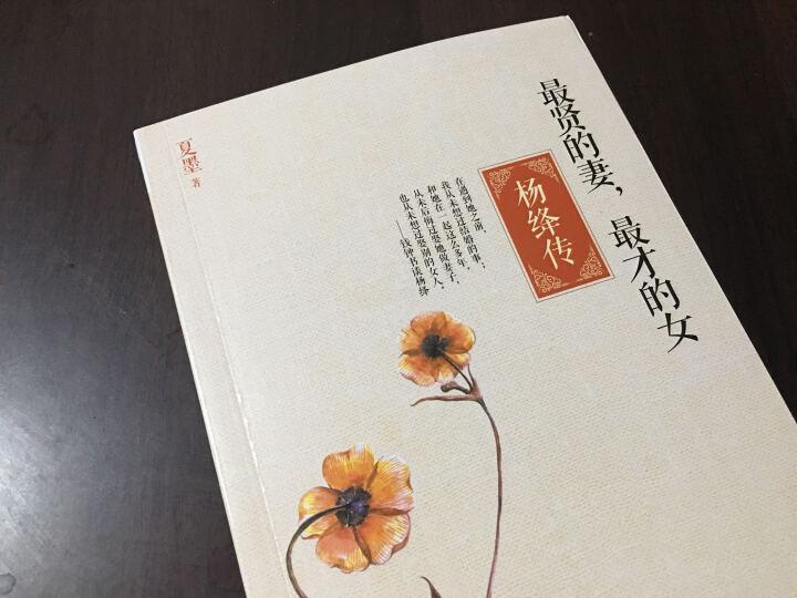纪念杨绛先生三本套装 我们仨+走到人生边上+最贤的妻,最才的女:杨绛传 晒单图