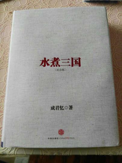 水煮三国-(纪念版) 晒单图