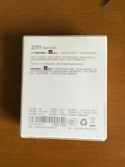 ZMI 10W 快充 5V/2A 充电器/充电头/适配器 紫米 AP511 适用于苹果安卓手机平板 白色 晒单图