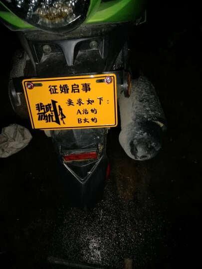东材 摩托车车牌装饰电动车踏板车车牌照鬼火车牌搞笑个性铝车牌 29征婚启事 晒单图