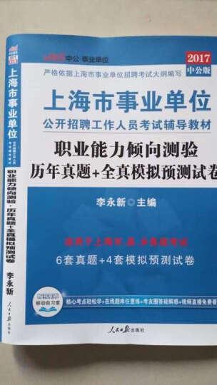 中公版·2017上海市事业单位公开招聘工作人员考试教材:职业能力倾向测验历年真题+全真模拟预测试卷 晒单图