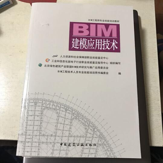 BIM应用与项目管理 晒单图