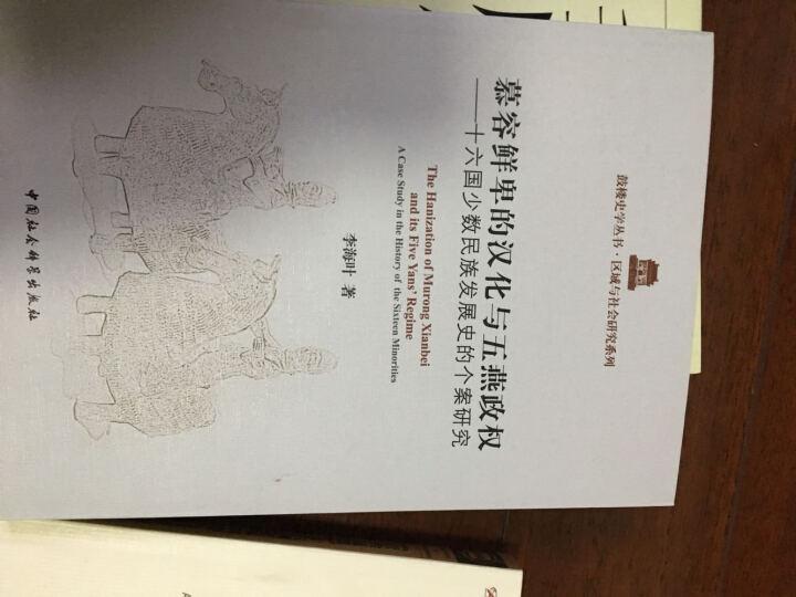 慕容鲜卑的汉化与五燕政权:十六国少数民族发展史的个案研究 晒单图