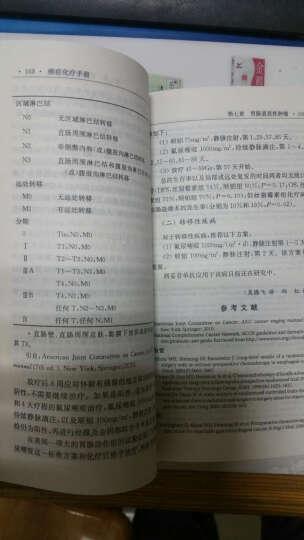 癌症化疗手册(中文翻译版)(原书第8版) 晒单图